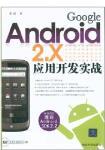 Android 2.X應用開發實戰(附1CD)(簡體書)