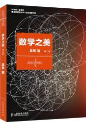 數學之美(第2版)(簡體書)