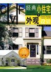 小住宅外觀 2( 書)