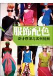 服飾配色 原理與實例精解:服裝綜合 原理與實例精解叢書( 書)