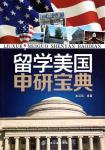 留學美國申研寶典( 書)