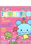 玩美幼教Piccolo 12( 書)