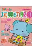 玩美幼教piccolo 11:環境布置溫馨畢業篇( 書)