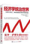 經濟學統治世界( 書)