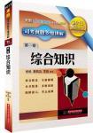 2013 司考真題多維講解.卷一:綜合知識(上下)(簡體書)