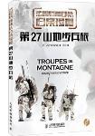 法國特種部隊檔案揭秘:第27山地步兵旅(附光碟)(簡體書)