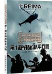 法國特種部隊檔案揭秘:第1海軍陸戰隊傘兵團(簡體書)