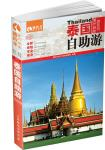 泰國自助游(彩印)(簡體書)
