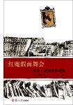 紅魔假面舞會:愛倫‧坡短篇小說選( 書)