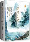 青崖白鹿記(全二冊)(十周年紀念版) (簡體書)