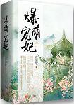 爆萌寵妃(全三冊)(簡體書)