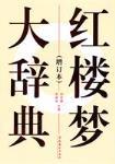 紅樓夢大辭典^(增訂本^)( 書)