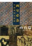 畫室 中國畫技法圖典:山石篇( 書)