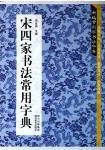 新編常用字書法字典:宋四家書法常用字典( 書)