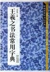 新編常用字書法字典:王羲之書法常用字典( 書)