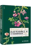 色鉛筆植物藝術:62例超精細繪畫參考 珍藏本 ( 書)