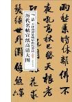 清 王鐸蘜潭纂峨眉山紀遊詩(簡體書)