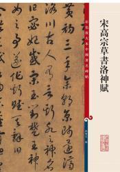 彩色放大本中國著名碑帖:宋高宗草書洛神賦(簡體書)